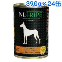 ニュートライプ サーモンとチキン&グリーンラムトライプ 390g×24缶 【NUTRIPE/送料無料】