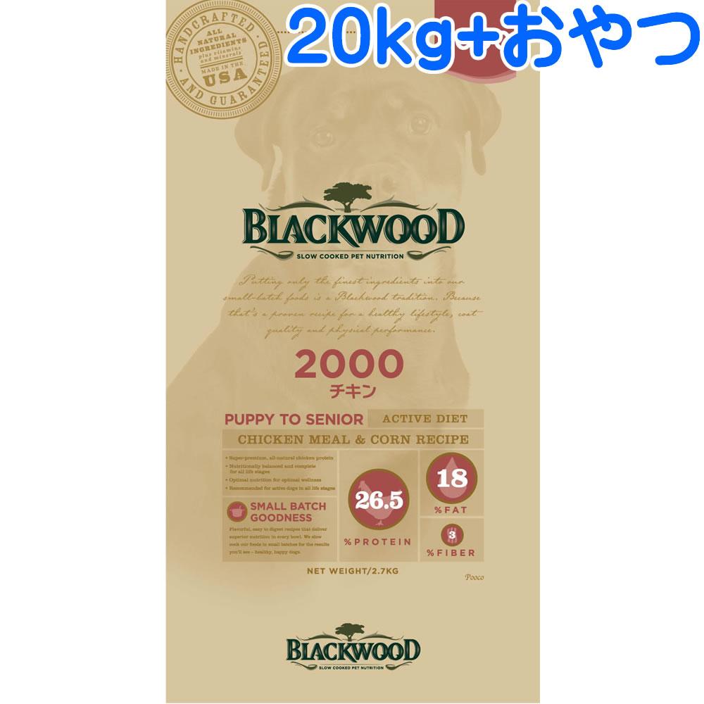 ブラックウッド2000 チキン 20kg (5kg×4袋) (BLACKWOOD2000) 【おまけ付き】
