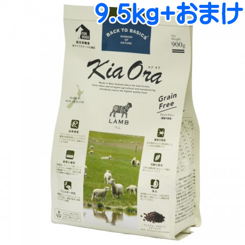 レッドハート キアオラ ドッグフード ラム 9.5kg + 900g 【賞味期限:2019年7月6日/おまけ付き】