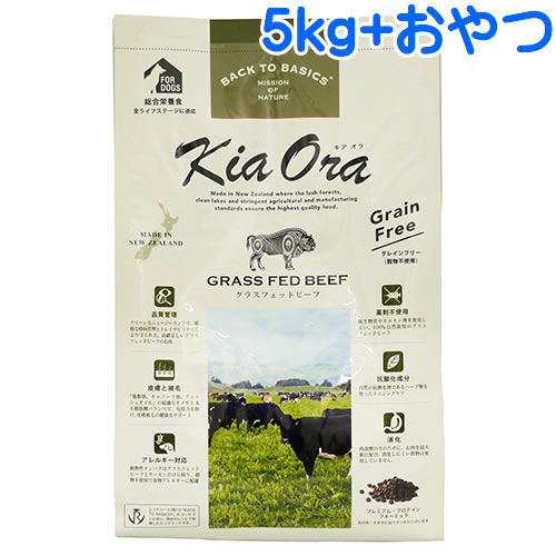 レッドハート キアオラ ドッグフード グラスフェッドビーフ 5kg 【賞味期限:2020年4月9日】