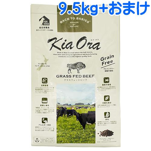 レッドハート キアオラ ドッグフード グラスフェッドビーフ 9.5kg + 900g 【賞味期限:2020年2月19日】