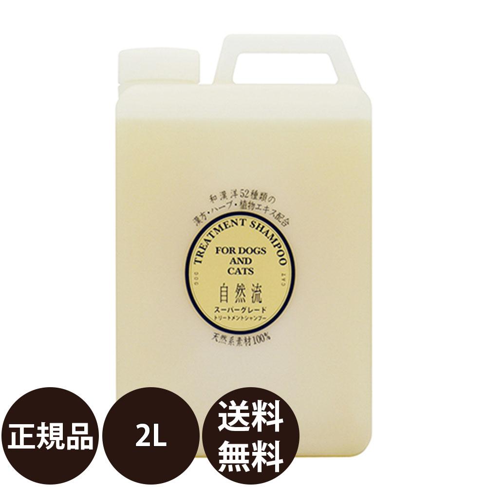 送料無料 沖縄県は9 800円以上で送料無料 正規品 自然流 品質検査済 スーパーグレードシャンプー 価格 業務用サイズ 2L