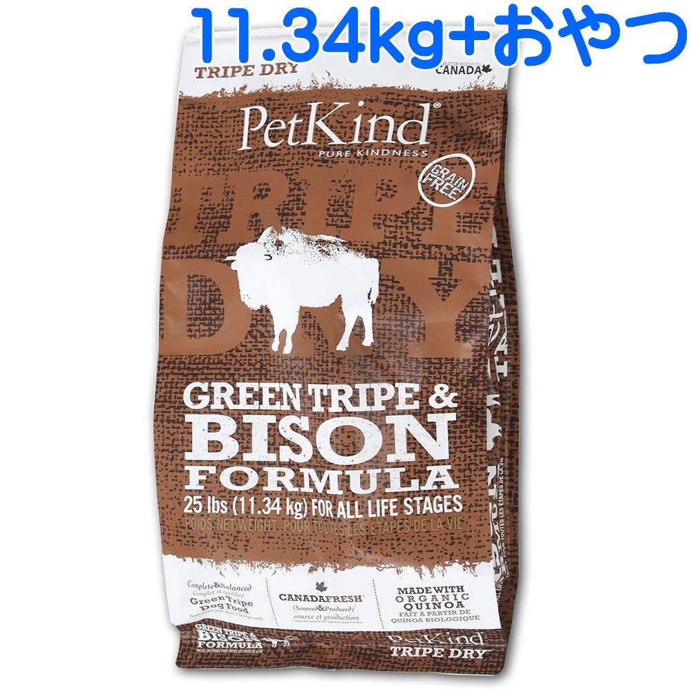 ペットカインド トライプドライ グリーントライプ&バイソン 11.34kg 【 25lb / 25ポンド /おまけ付き】