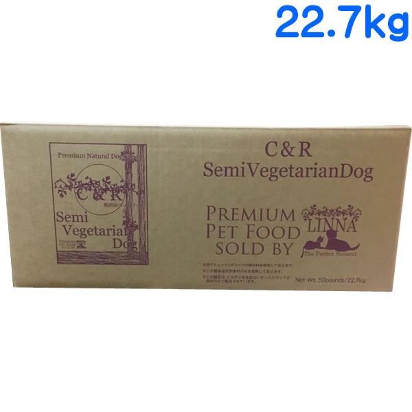 人気の製品 送料無料 正規品 未使用品 C R セミベジタリアン ドッグ 旧 50ポンド SGJプロダクツ 22.7kg セミベジタリアンドッグ