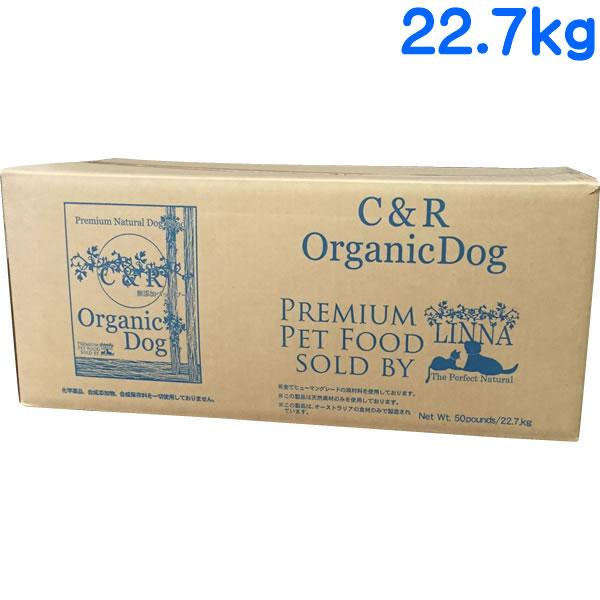 C&R オーガニックドッグ 50ポンド(22.7kg) (旧 SGJ ピュアオーガニックドッグフード アダルト)
