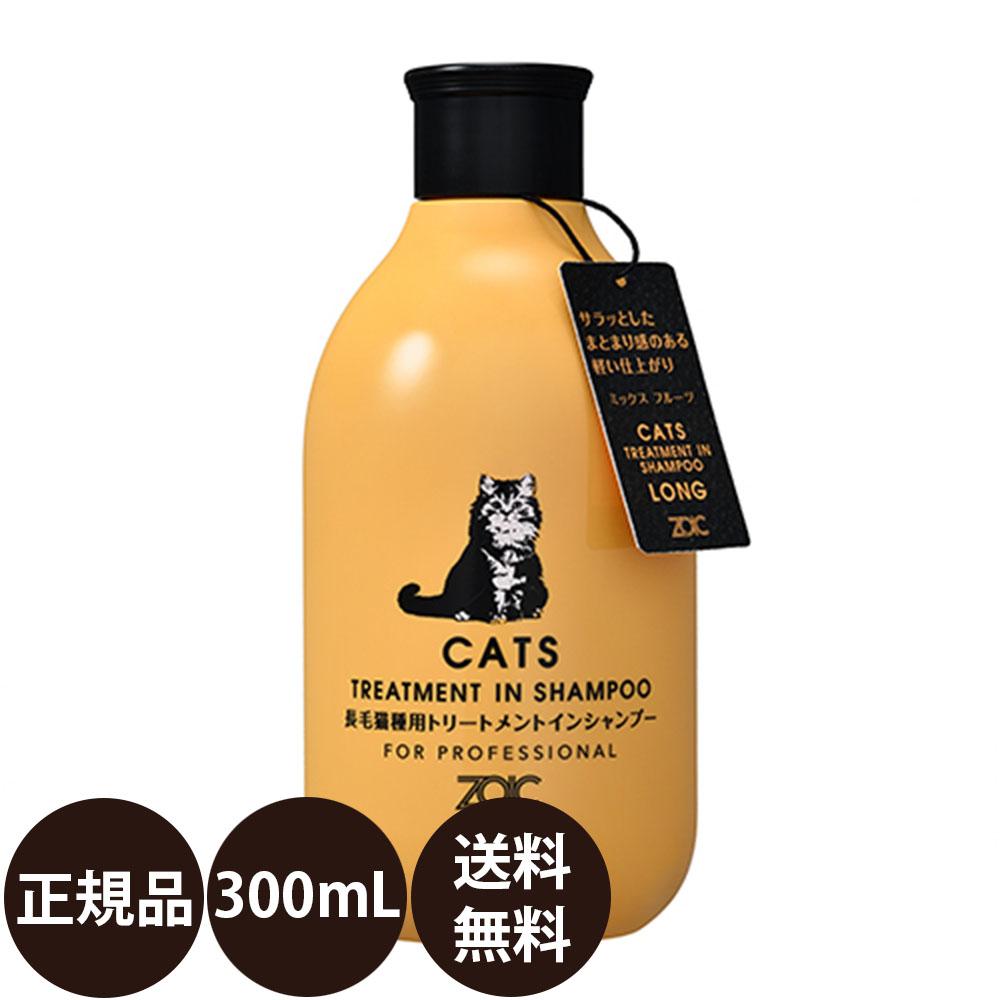 人気激安 送料無料 正規品 ゾイックN キャッツトリートメントインシャンプー 賜物 長毛猫種用 300ml ロング
