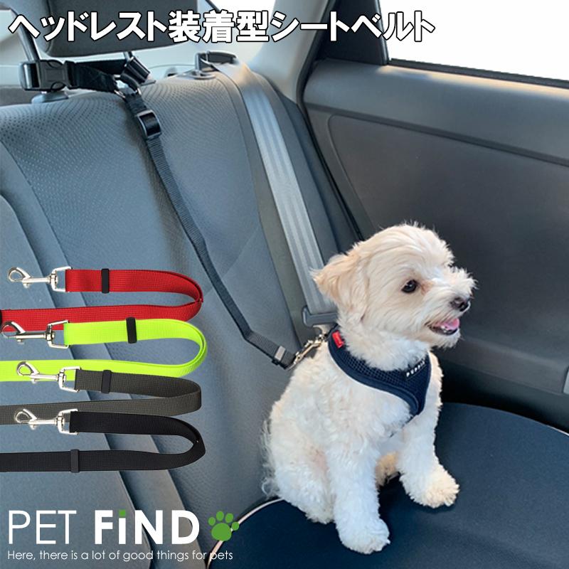 新着アイテム ヘッドレスト装着型シートベルト 犬服 PETFiND 犬用品 ヘッドレスト装着型リード ペット用シートベルト 数量は多 車用リード 最安値に挑戦 安全ベルト 引っ張り飛び出し防止 新着 小型犬 ドライブ 中型犬