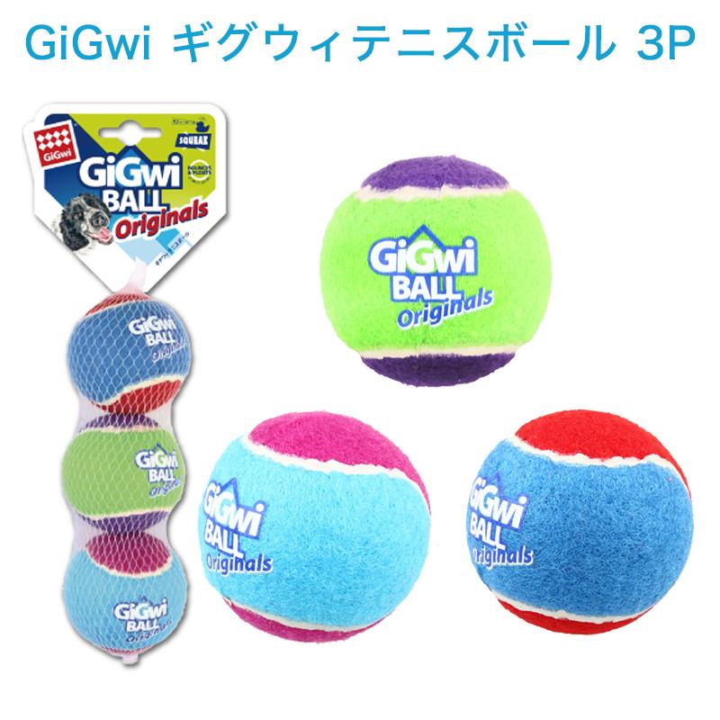 メーカー:GiGwi 発売日:2021年01月18日 犬のおもちゃ 爆売り PLATZ ブランド激安セール会場 GiGwi ギグウィテニスボール 3P