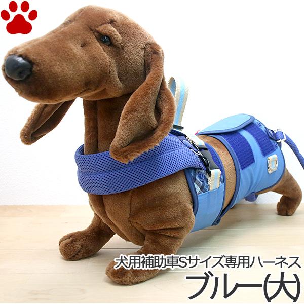 【0】[お取り寄せ] ペットアドバンス ドギーサポーター 専用ハーネス Sサイズ用 大 ブルー 単品 小型犬用日本製 吊り紐付き 後ろ足 介護 補助 散歩 犬 ピカコーポレイション