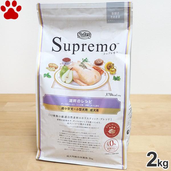 【21】[在庫処分 賞味期限:2019/6/4][正規品] ニュートロ シュプレモ 超小型犬/小型犬 湖畔のレシピ ダックのロースト 成犬用 小粒 2kg