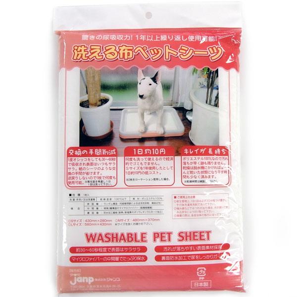 【14】 ジャンプ 洗える布ペットシーツ Lサイズ(58x43cm) ホワイト ワイド 介護 洗えるペットシーツ 洗えるシーツ 防水タオル 吸水タオル