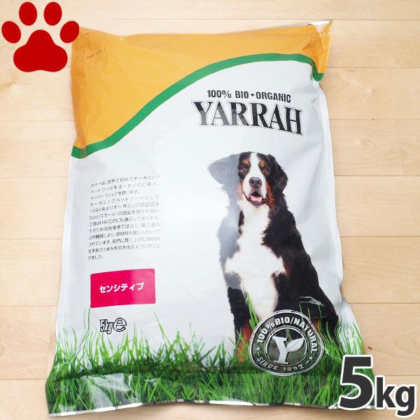 【51】 [正規品] ヤラー 犬ドライ センシティブ 5kg 全犬種/成犬用 オーガニックドッグフード センシティブ