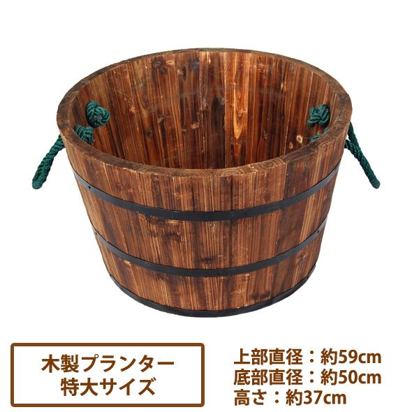 木製丸型プランター(特大)・送料別【534691A01】 【ラッキーシール対応】