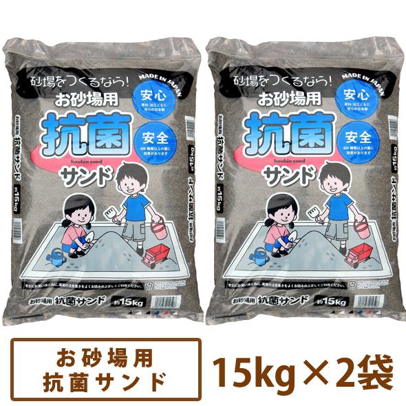 お子さまの砂場には安心の抗菌砂がおすすめ 送料無料 お砂場用抗菌サンド 評価 15kg×2袋セット 砂場用 あそび砂 砂遊び お買得 抗菌砂