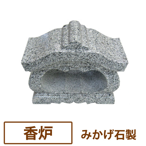 宮型香炉 《みかげ石製》 【送料無料】[お墓/線香/墓地]【517193】 【ラッキーシール対応】