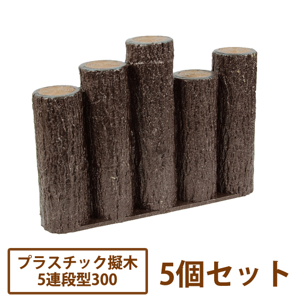 プラ擬木はなえ五連段型・300×5個セット【送料無料】