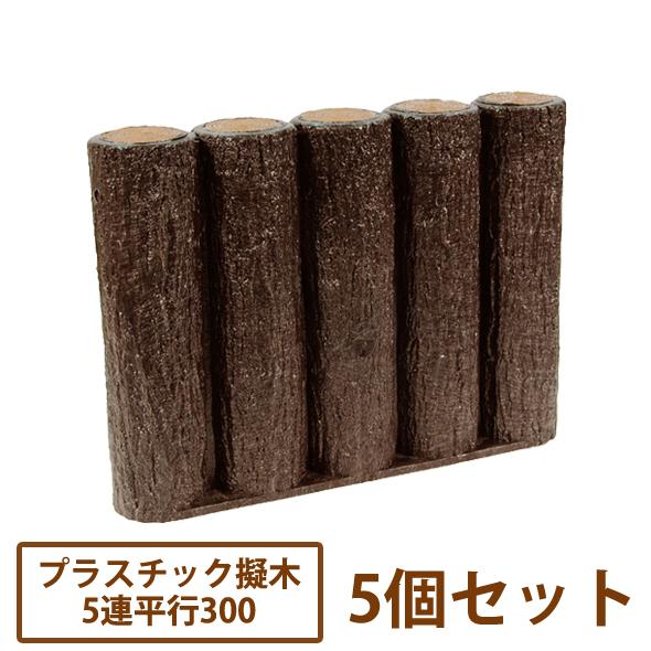 プラ擬木はなえ五連平行型・300×5個セット【送料無料】