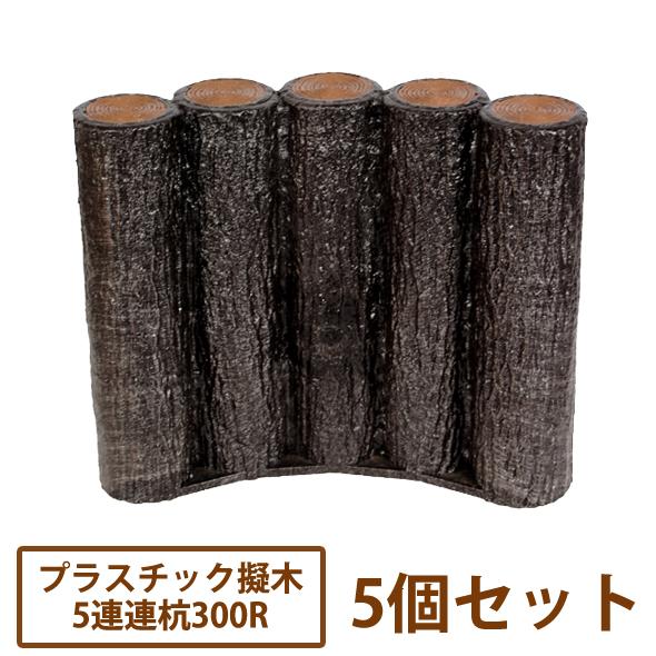 プラ擬木はなえ 連杭300R×5個セット【送料無料】 【ラッキーシール対応】