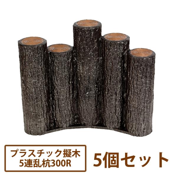 プラ擬木はなえ 乱杭300R×5個セット【送料無料】 【ラッキーシール対応】