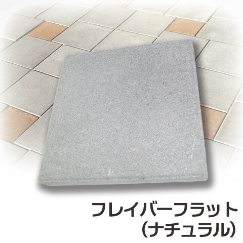 コンクリート製敷材 平板 本日の目玉 セール開催中最短即日発送 フレイバーフラット30×30 ナチュラル 送料別