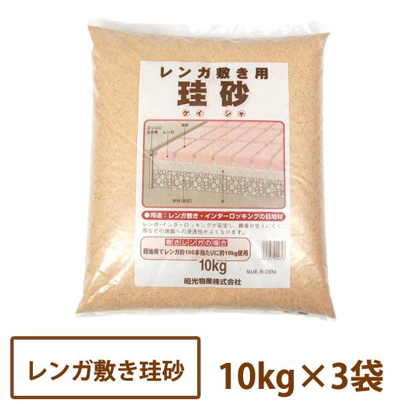 目地砂 お金を節約 評価 レンガ敷珪砂 10kg×3袋 送料無料