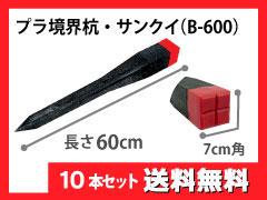 サンクイ(プラスチック境界杭)B-600×10本セット【531667SET】【送料無料】