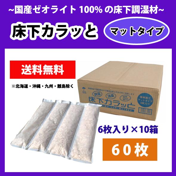 【送料無料】床下カラッと(マットタイプ) 約2.3kg6枚入×10箱セット [ 床下調湿材 ゼオライト 湿気 消臭 カビ ] 【ラッキーシール対応】