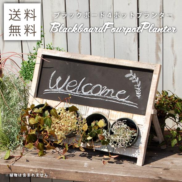 【送料無料】ブラックボード4ポットプランター[ガーデン/雑貨/花台/ガーデニング/プランター/ディスプレイ/かわいい/黒板/カフェ] 【ラッキーシール対応】