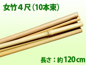 農業 家庭菜園で大活躍 野菜苗の定植する支柱として…たくさん使うから10本束で販売中 天然竹支柱 女竹4尺 期間限定送料無料 高級 送料別 高さ約120cm×10本束