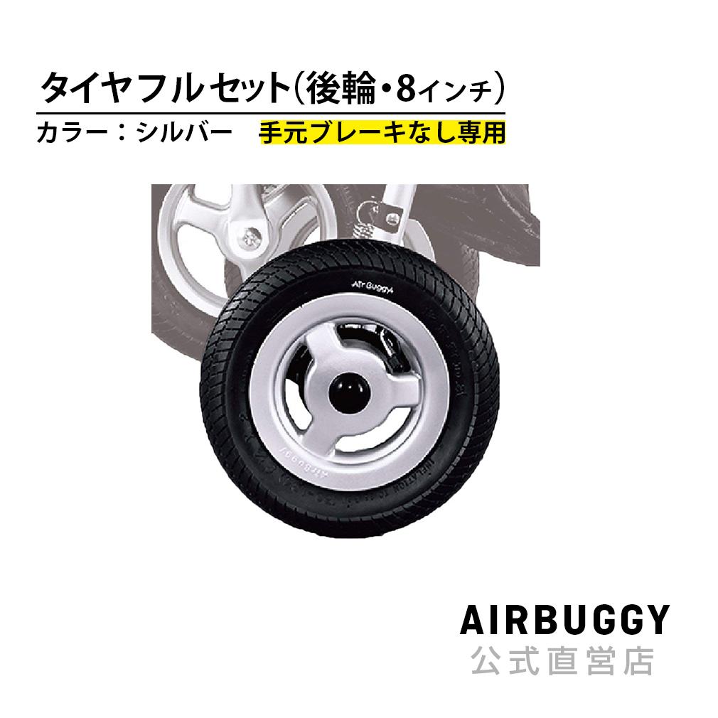 8インチ後輪タイヤセット/シルバー[タイヤ シングルタイヤ ペットカート バギー]