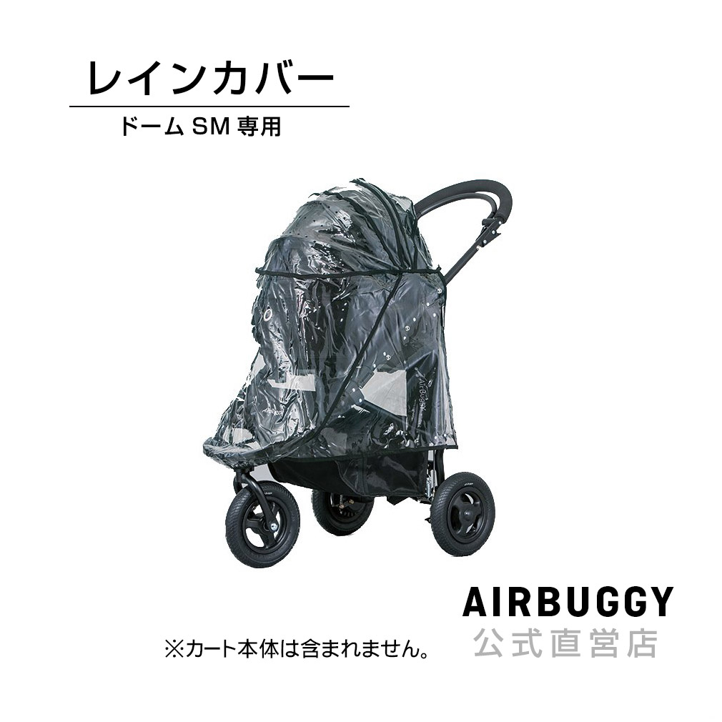 ドームSM専用 雨よけ 風よけ あす楽 AirBuggy for dog 交換 ペットカート ドッグカート SMサイズ専用レインカバー パーツ 飛沫対策 爆買い新作 DOME 高級
