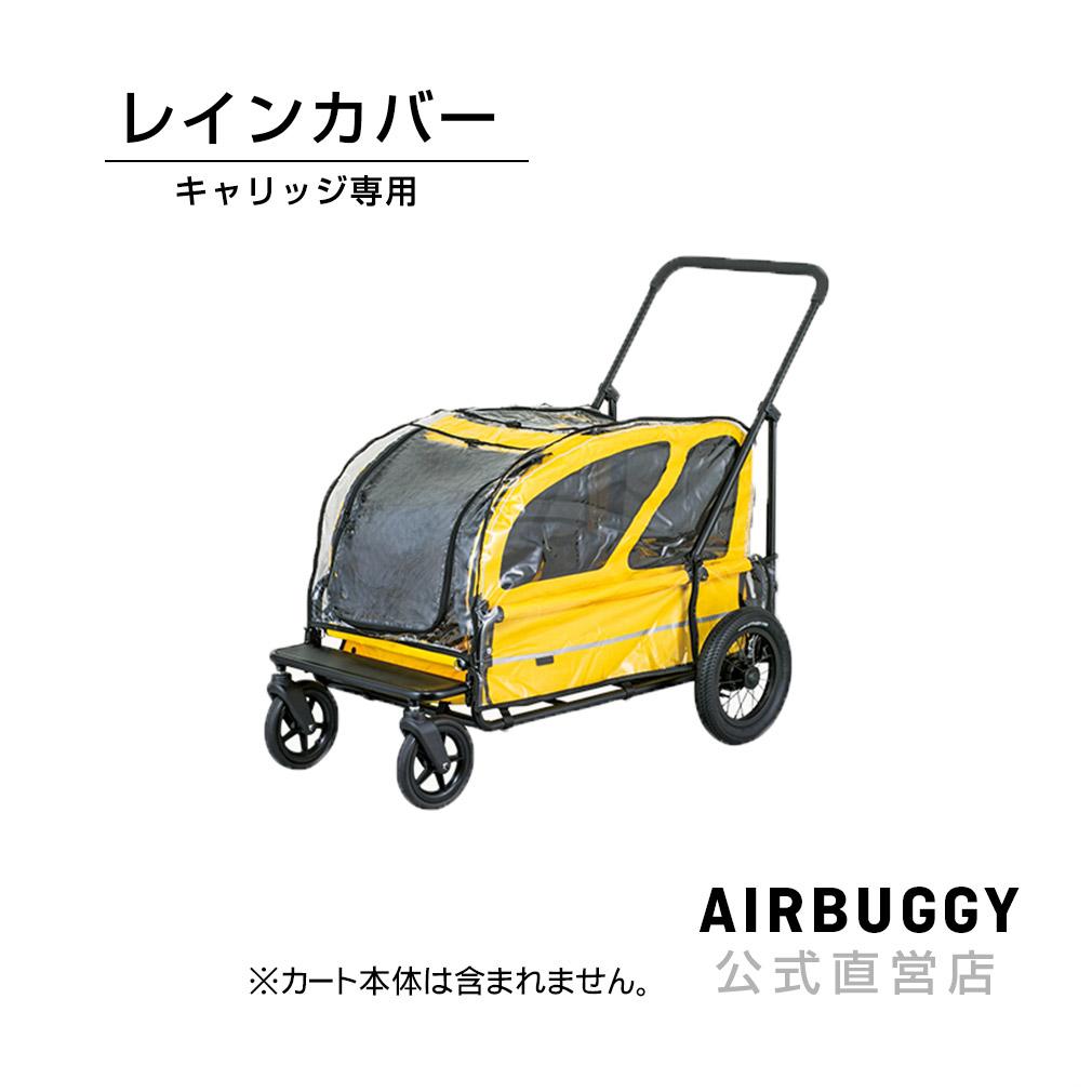キャリッジ専用 超人気 専門店 あす楽 AirBuggy for dog レインカバー 犬 ペットカート ケージ 移動 ドッグカート 雨除け 飛沫対策 シニア 送料0円