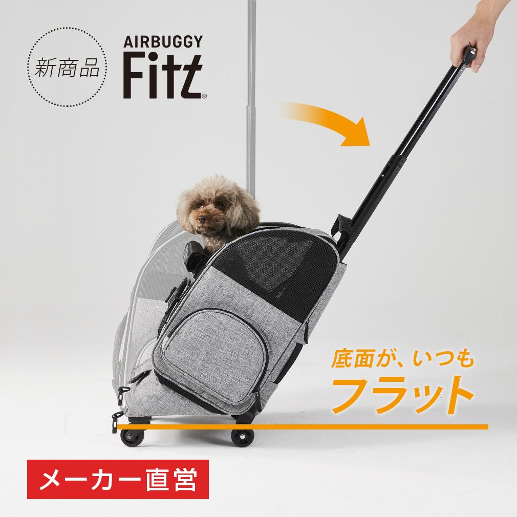 底面が平らになって ペットも快適 あす楽 \新色登場 ペットキャリー エアバギーフィット キャリー コロコロ 移動 2020 ローラー ペット 犬 猫 小型犬 FITT PET ペットキャリーバッグ ペットバッグ フラットアンドゴー ドライブBOX AIRBUGGY 10kg 8kg 中型犬 贈物 おでかけ 旅行 多頭