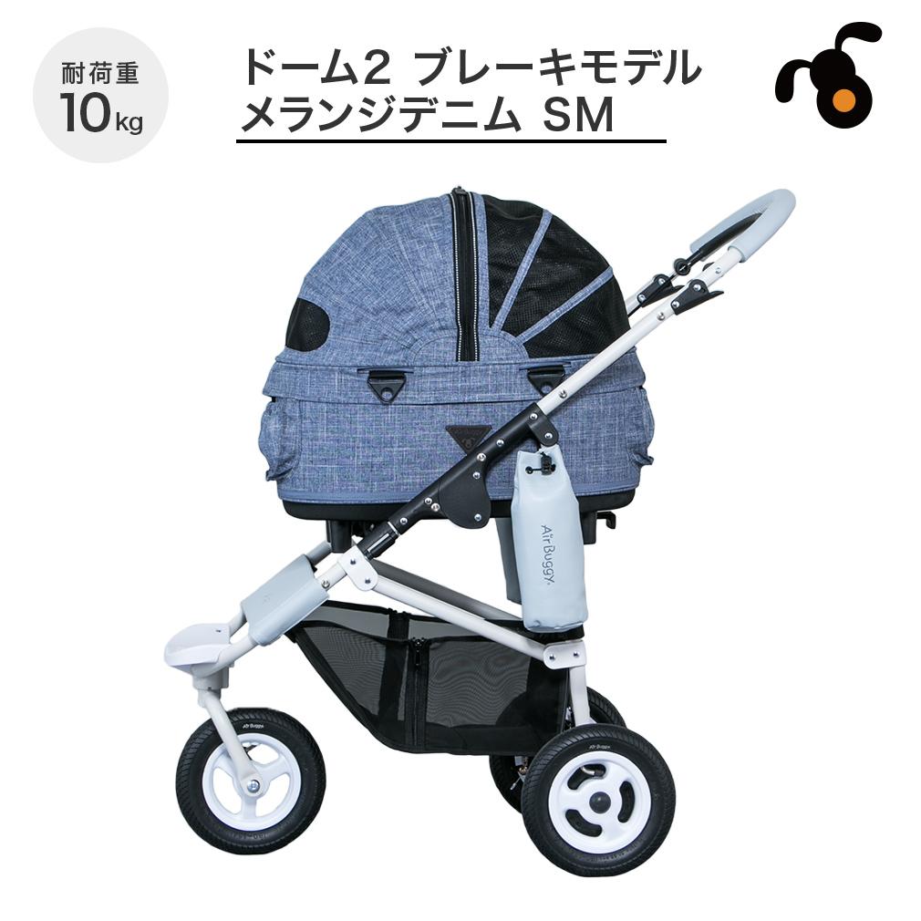 【正規保証】 エアバギー ドーム2 ブレーキ メランジデニム SM[犬 10kg 避難 防災 ペットカート ドッグカート]