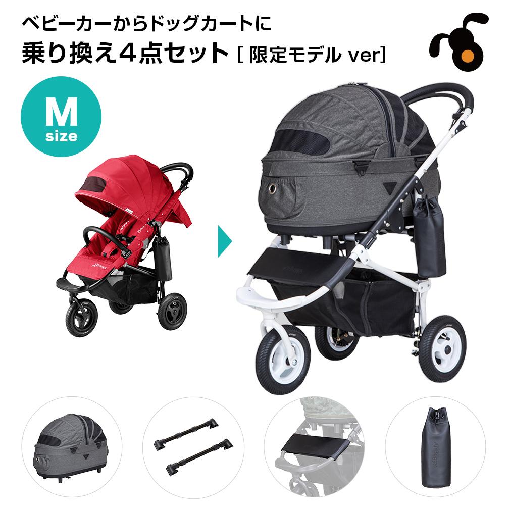 【正規保証】エアバギー ドーム2 M 乗り換え4点セット 限定モデル[ ペット ドッグ カート]
