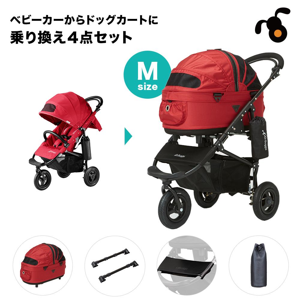 【正規保証】 DOME2 M 乗り換え4点セット[ペットカート ドッグカート 多頭飼い]