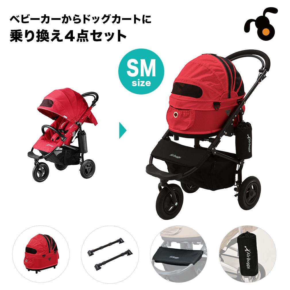 【正規保証】 DOME2 SM 乗り換え4点セット[ペットカート ドッグカート 多頭飼い]