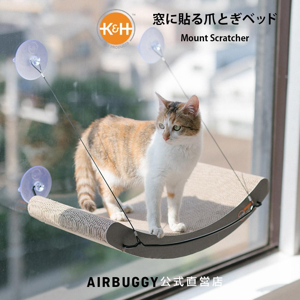 日本正規総代理店 KH 猫用爪とぎおもちゃ マウントスクラッチャー 公式 つめとぎ 爪みがき 好評 爪とぎ