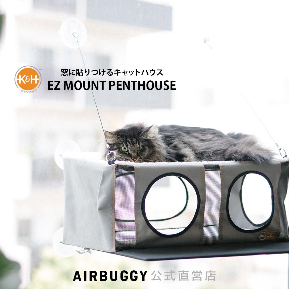 K&H キャットハウス/イージーマウントペントハウス [猫用 猫用ベッド 窓貼付け]