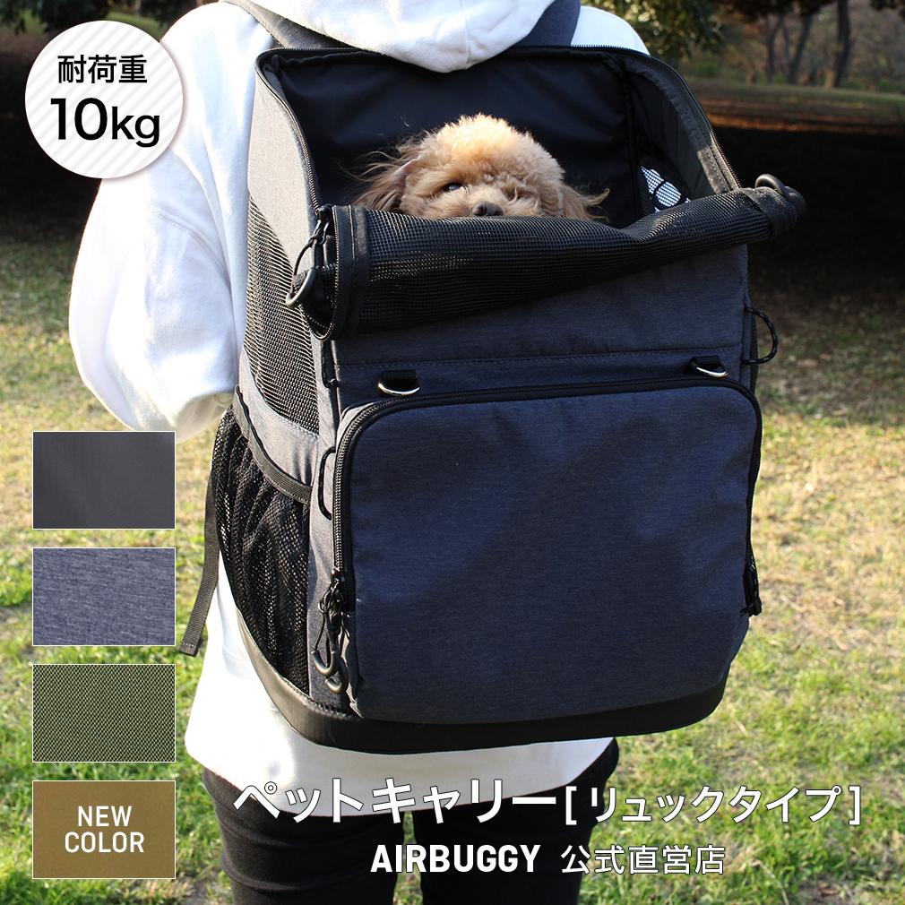 【新色登場!】犬&猫ちゃん リュック 10kg [3WAY BACKPACK CARRIER][犬 小型犬 避難 防災 キャンプ 旅行 中型犬 猫 バックパック バッグ カバン 旅行 おでかけ]