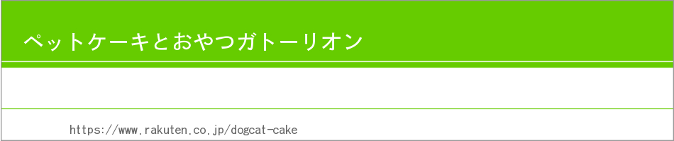ペットケーキとおやつガトーリオン:犬用・猫用、誕生日ケーキ、クリスマスケーキ、デリ専門店