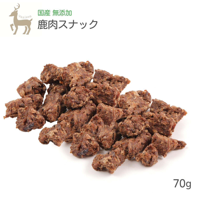 低脂肪のおやつ 手作りごはんにも 犬 美品 おやつ 無添加 国産 鹿肉 スナック 犬用 わたしいぬ トリーツ 鹿 60g 高価値 ベニソン しか