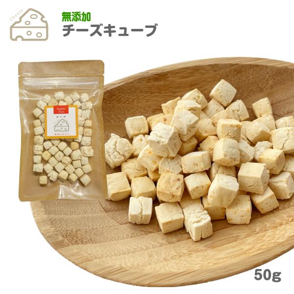 小麦粉 賜物 砂糖 塩不使用のキューブです 犬 おやつ 無添加 国産 チーズ キューブクッキー ミルク 50g 犬用 小麦粉不使用 ヤギ 割引も実施中 わたしいぬ トリーツ