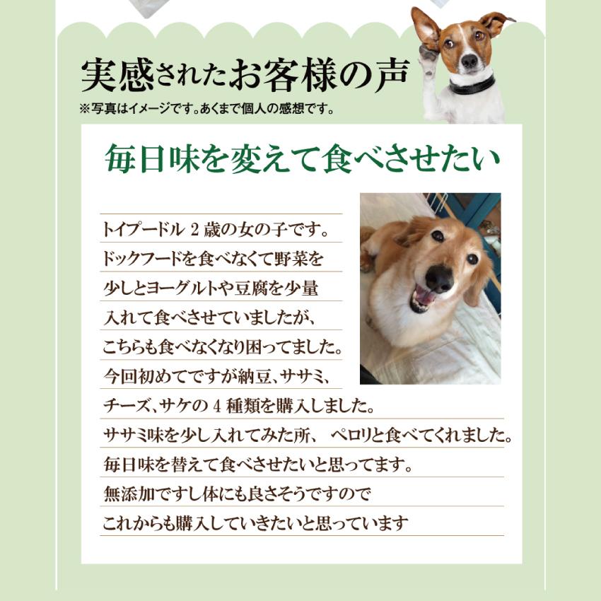 犬・猫用 ふりかけ(素材勝負のふりかけ)無添加 国産 ・チーズ・ささみ・納豆・鮭・鹿