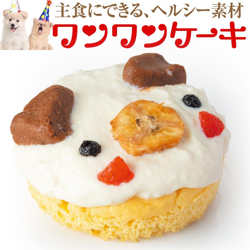 犬 バースデイケーキ バースデーケーキ 誕生日 激安 犬のケーキ 犬用 クール便 誕生日ケーキ 犬用ケーキ 大豆のワンワン ケーキ 無料 無添加