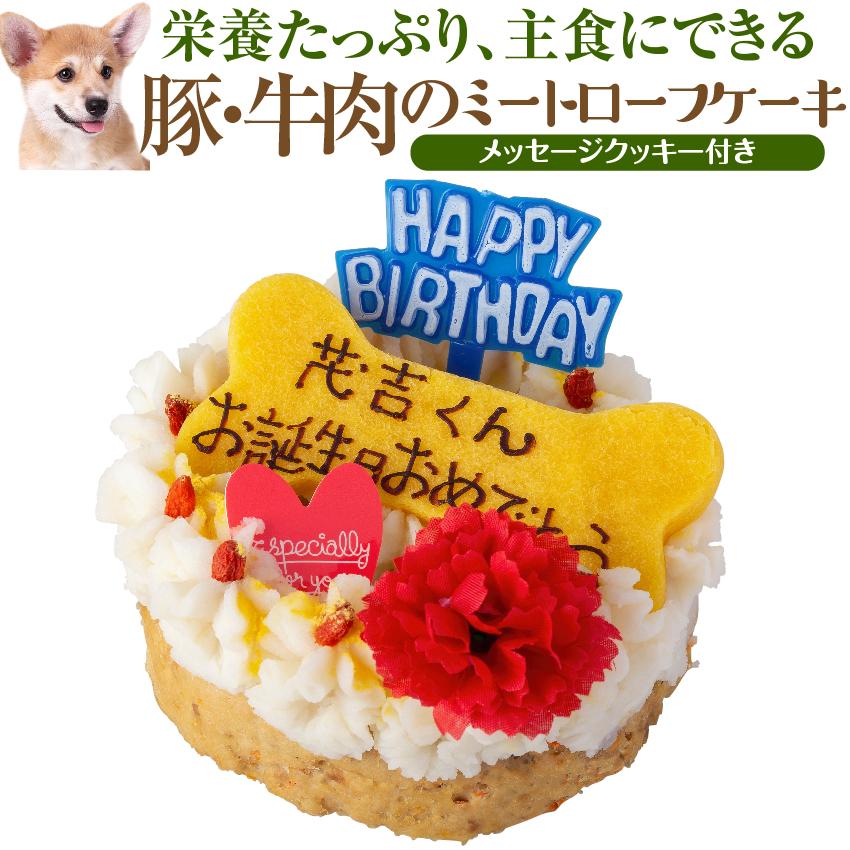 犬用 ペット用 バースデーケーキ バースデイ 誕生日ケーキ 犬 誕生日 最安値 ケーキ 名入れ可 犬用ケーキ クール便 牛肉のミートローフ アウトレット☆送料無料 豚肉