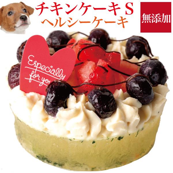 犬 バースデイケーキ バースデーケーキ 誕生日 犬のケーキ 犬用 ケーキ 幸せのチキン クール便 気質アップ S 引出物 無添加 誕生日ケーキ 犬用ケーキ