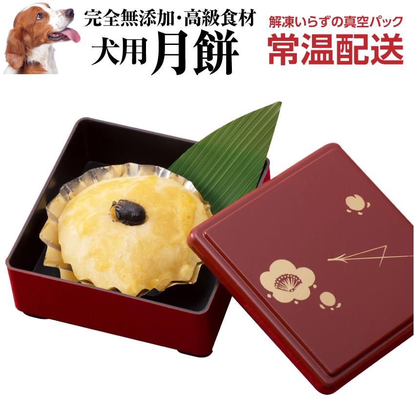 Moon Cake Festival 2020.New Year Dishes Moon Cake New Year Holidays Cake 2020 Seasonal Festival For The Dog