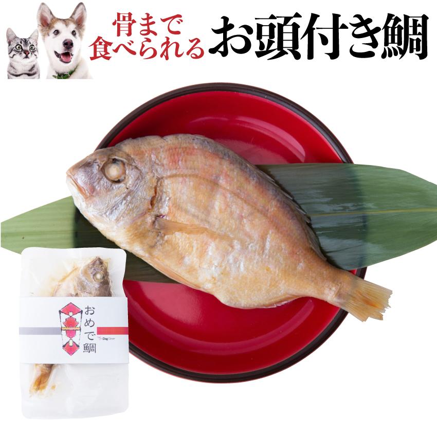 お頭付き 天然の魚 おやつ 手作りご飯(無添加)お祝いの席にもい 犬・誕生日やお祝いにケーキと一緒に縁起魚 金目鯛 姿煮(おめで鯛)【通常便 送料無料】