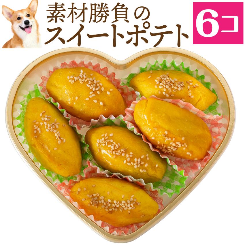 犬 手作りごはん 手作りおやつ(ギフト・プレゼント・お祝い) 犬・手作りご飯 おやつ(犬用 スイートポテト 6個)無添加 国産【冷凍】